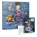 Книга Поставная Т. Умеешь ли ты смотреть на вишню? Истории из Японии
