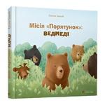 """Книга Е. Завалий Миссия """"Спасение"""": Медведи"""