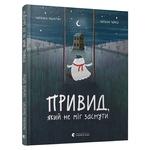 Книга Н. Малетич Призрак, который не мог заснуть