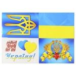 Листівка Світ поздоровлень Україна 1 11,5х16,5см