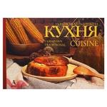 Lidiya Artukh Ukrainian Traditional Cuisine Book