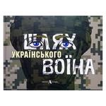 Книга Поташнікова Р. Шлях українського воїна