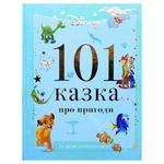 Книга Disney 101 казка про пригоди