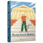 Книга Бачинський А. Трикутник Зевса