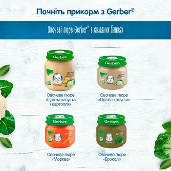 Gerber with cauliflower and rabbit puree 130g - buy, prices for CityMarket - photo 4