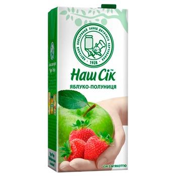 Сок яблочно-клубничный с мякотью Наш Сок 1,93л - купить, цены на СитиМаркет - фото 1