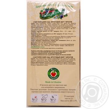 Polisʹkyy chay herbal fruit and berry tea 20pcs*2g - buy, prices for Novus - image 2