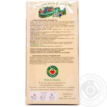 Чай Поліський чай Лісові ягоди 20шт*2г - купити, ціни на Novus - фото 2