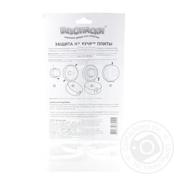 Защита на ручки плиты Безопаски 2шт - купить, цены на Фуршет - фото 2