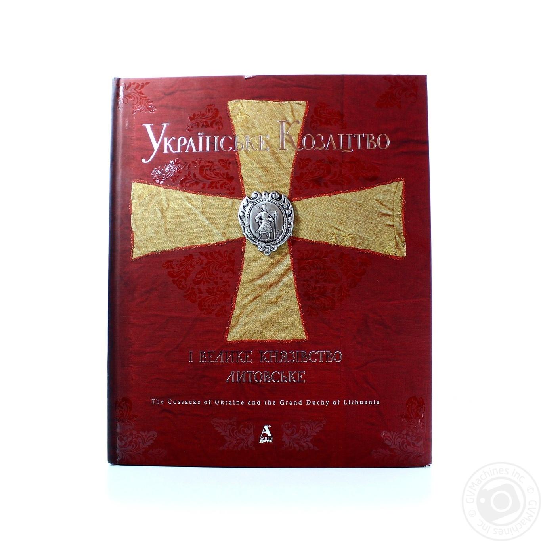 Українське козацтво: міфи і реальність | 1365x1365