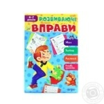 Книга Розвиваючі вправи 6-7 років Перо 99508