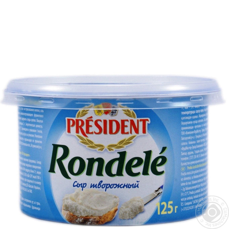 Сыр творожный Президент Ронделе 70% 125г → Молочное и яйца → Сыр ... 7d9c4f771a0