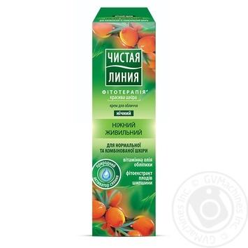 Cream Chistaya liniya Nourishing sea-buckthorn for face 40ml - buy, prices for Novus - image 1