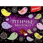 Candy Lyubimov Ptashyne moloko with dark chocolate 150g in a box