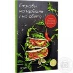 Книга Страви на щодень і на свята Книга для запису кулінарних рецептів Виват