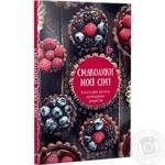 Книга Смаколики моєї сім'ї. Книга для запису кулінарних рецептів Виват