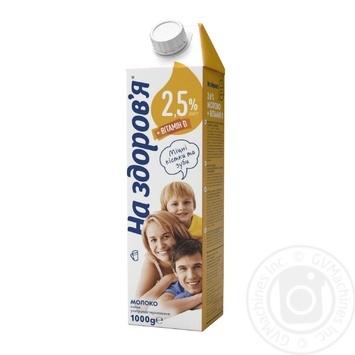 Молоко На здоровье ультрапастеризованное витаминизированное 2.5% 1кг - купить, цены на Восторг - фото 1