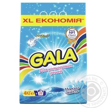 Пральний порошок Gala  Морська свіжість 4кг - купити, ціни на Метро - фото 1