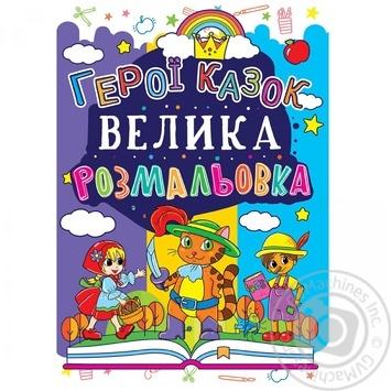 Раскраска Кристалл Бук большая Герои сказок - купить, цены на Фуршет - фото 1
