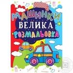 Раскраска Кристалл Бук Машинки большая