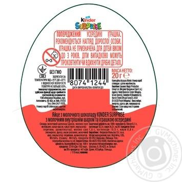 Яйцо Kinder Surprise Лицензия Герои в масках из молочного шоколада c молочным внутренним слоем и игрушкой внутри 20г - купить, цены на Novus - фото 2
