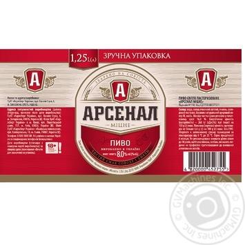 Пиво Арсенал Міцне світле 8% 1,25л - купити, ціни на Фуршет - фото 2