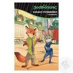 Книга-развивайка Disney Зоотрополис
