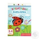 Книга АРТ Креативна навчалочка. 3-4 роки