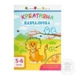 Книга АРТ Креативна навчалочка. 5-6 років