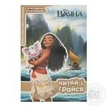 Vayan Read and Play Development Book