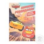 Cars Developer Book