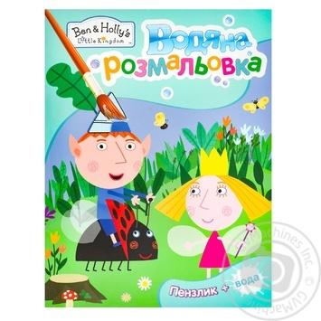 Книга Водяна розмальовка Ben & Holly's Little Kingdom - купить, цены на Novus - фото 1