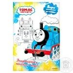 Thomas and His Friends Water Coloring Book
