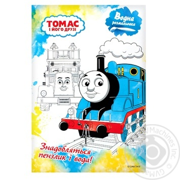 Thomas and His Friends Water Coloring Book - buy, prices for Auchan - photo 3