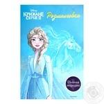Раскраска Disney Холодное сердце 2