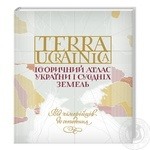 Книга Terra Ucrainica