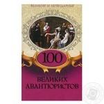 Книга 100 великих авантюристов