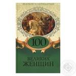 Книга Великі та легендарні. 100 великих жінок