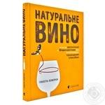 Книга И. Лежерон Натуральное вино