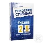 Книга Покоління сміливих Україна 25 років незалежності