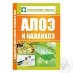 Aloe and Kalanchoe The Best Health Recipes Book