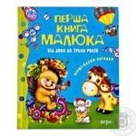 Book Pero for children