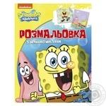 Розмальовка з наклейками.SpongeBob SquarePants