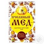 Книга Бджолиний Мед