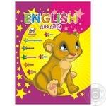 Книга А5  Завтра в школу: English дітей А5