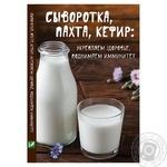 Book Whey, Buttermilk, Kefir