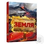 Книга Земля Полная энциклопедия х5