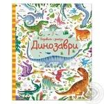 Книга Посмотри и найди Динозавры в ассортименте