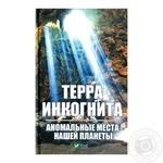 Книга Терра Інкогніта
