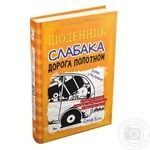 The Road is Canvas Book - buy, prices for Auchan - photo 1